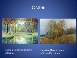 Осень Волков Ефим Ефимович «Осень» Левитан Исаак Ильич «Осень.Октябрь»