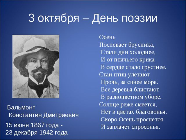 3 октября – День поэзии Бальмонт Константин Дмитриевич 15 июня 1867 года - 23...
