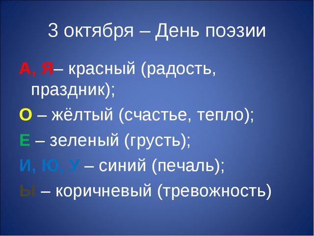 3 октября – День поэзии А, Я– красный (радость, праздник); О – жёлтый (счасть...