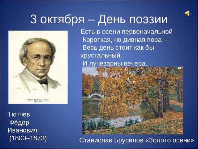3 октября – День поэзии Есть в осени первоначальной Короткая, но дивная пора...