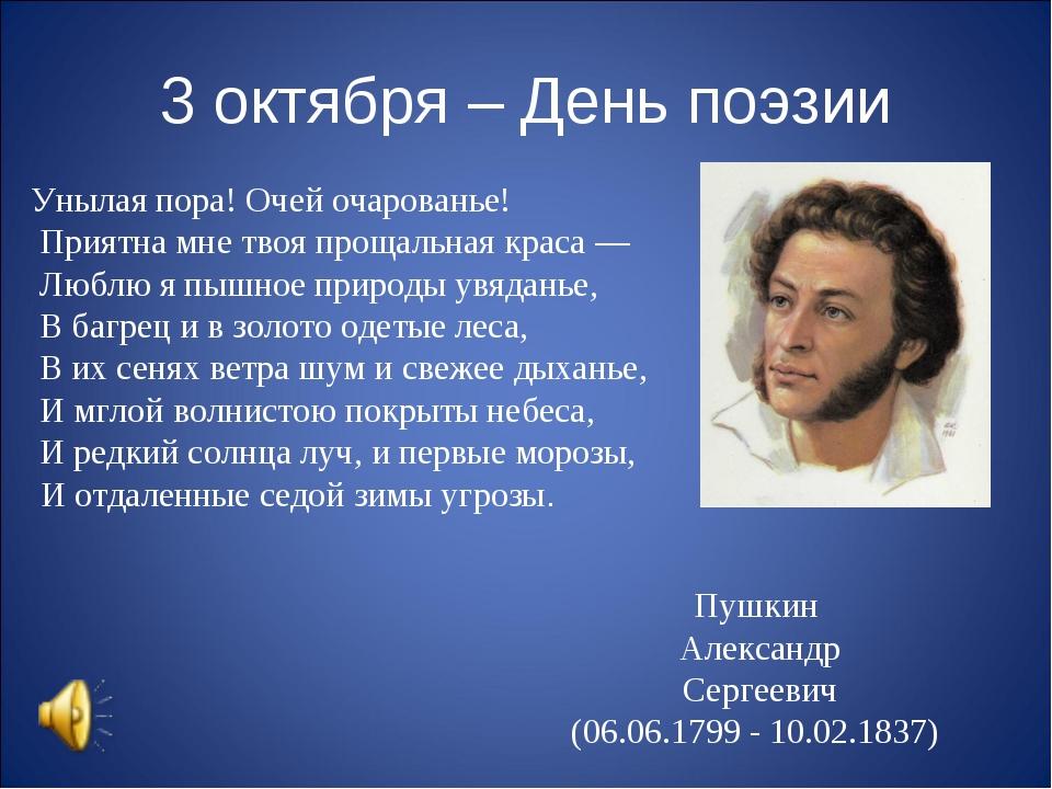 3 октября – День поэзии Унылая пора! Очей очарованье! Приятна мне твоя прощал...