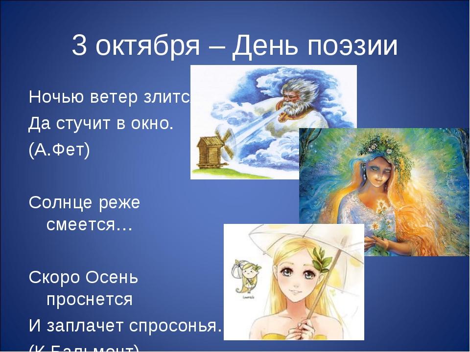3 октября – День поэзии Ночью ветер злится Да стучит в окно. (А.Фет) Солнце р...