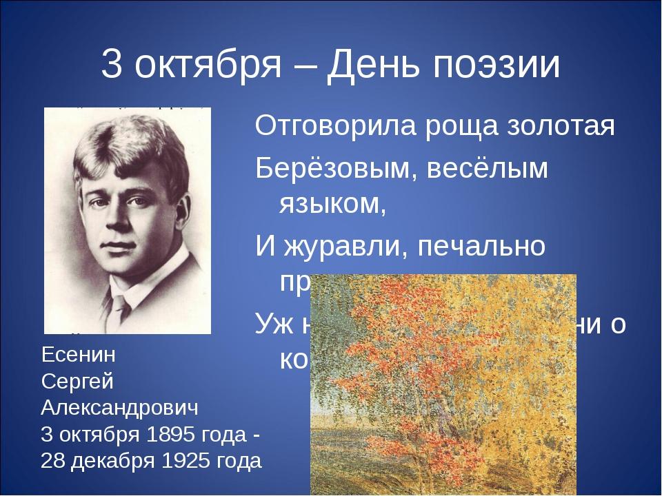 3 октября – День поэзии Отговорила роща золотая Берёзовым, весёлым языком, И...