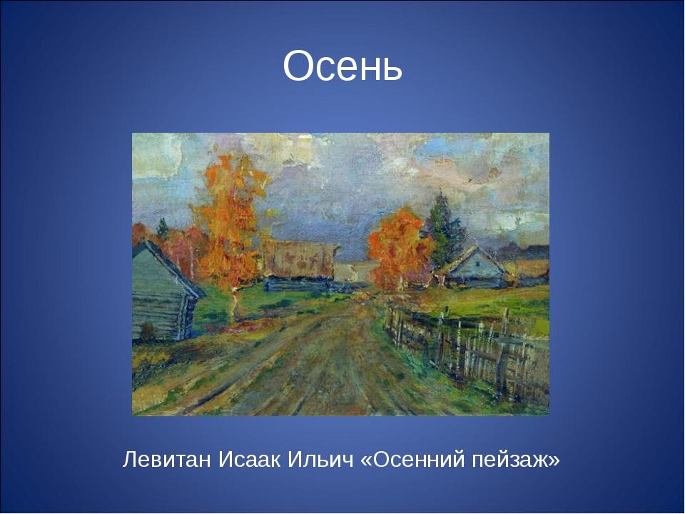 Осень Левитан Исаак Ильич «Осенний пейзаж»