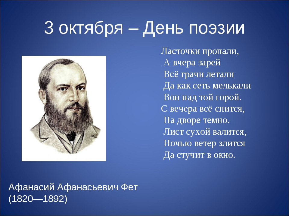 3 октября – День поэзии Афанасий Афанасьевич Фет (1820—1892) Ласточки пропали...