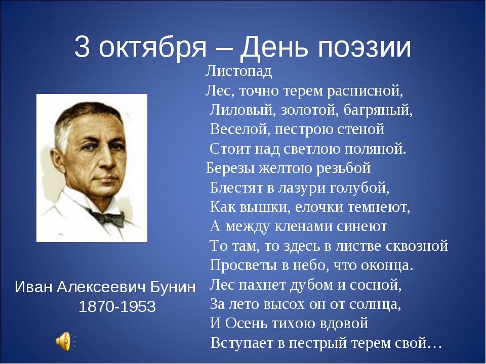 3 октября – День поэзии Иван Алексеевич Бунин 1870-1953 Листопад Лес, точно т...
