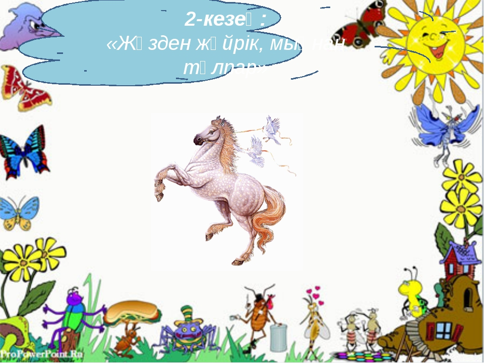 2-кезең: «Жүзден жүйрік, мыңнан тұлпар»