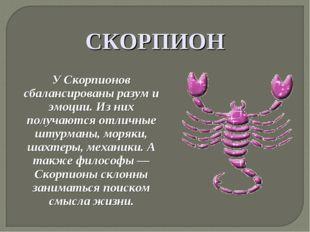 СКОРПИОН У Скорпионов сбалансированы разум и эмоции. Из них получаются отличн