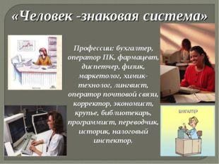 «Человек -знаковая система» Профессии: бухгалтер, оператор ПК, фармацевт, дис