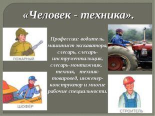 «Человек - техника». Профессии: водитель, машинист экскаватора, слесарь, слес