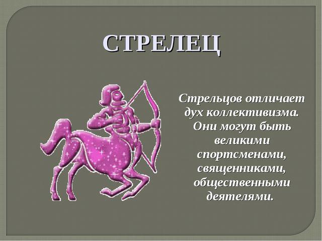 СТРЕЛЕЦ Стрельцов отличает дух коллективизма. Они могут быть великими спортсм...