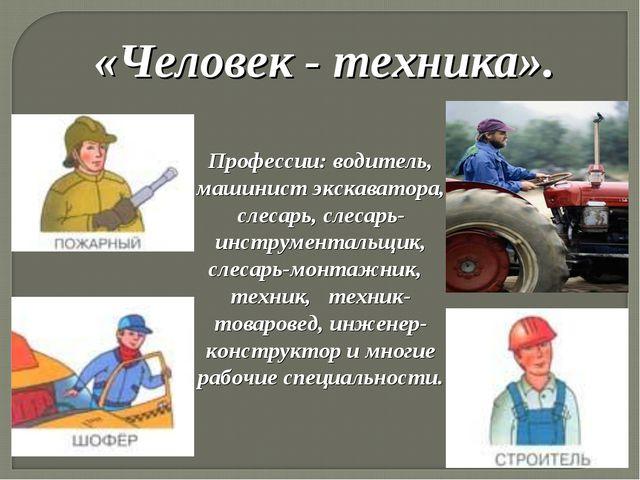«Человек - техника». Профессии: водитель, машинист экскаватора, слесарь, слес...