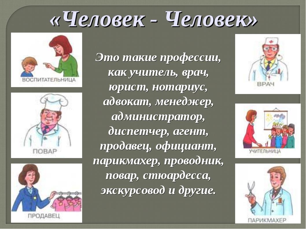 «Человек - Человек» Это такие профессии, как учитель, врач, юрист, нотариус,...