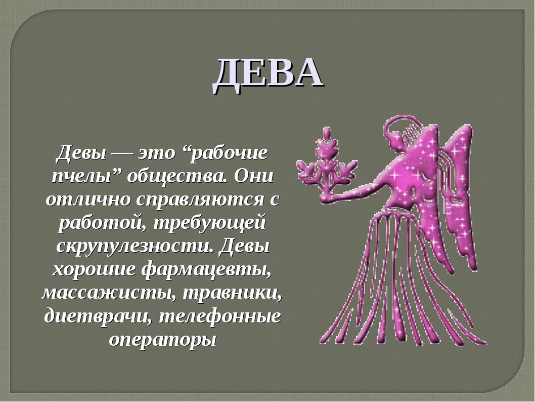 Имран84 * виды составленных по дате личных гороскопов: общий, друидов, цветочный, эротический, западный зодиакальный, японский, китайский, по годам для рожденных  дева — второй знак земной стихии, олицетворяющий справедливость и чистоту.