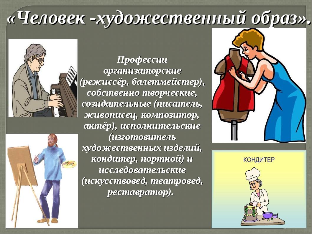 «Человек -художественный образ». Профессии организаторские (режиссёр, балетме...