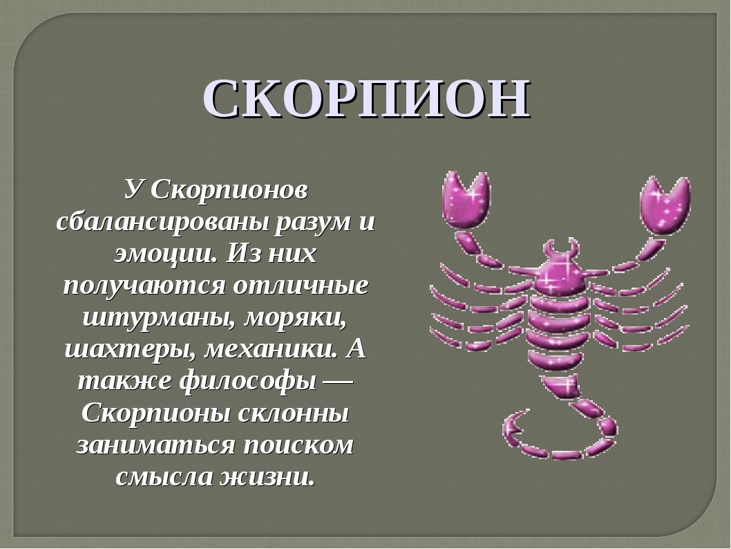 СКОРПИОН У Скорпионов сбалансированы разум и эмоции. Из них получаются отличн...