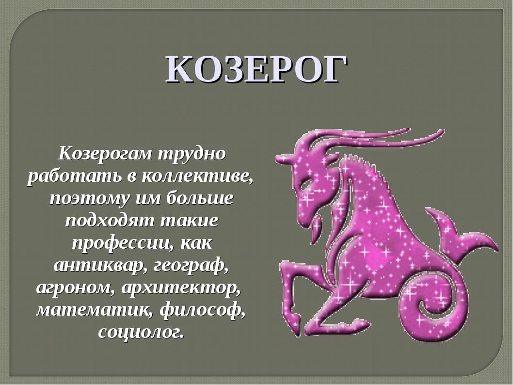 Значение гороскопа козерог