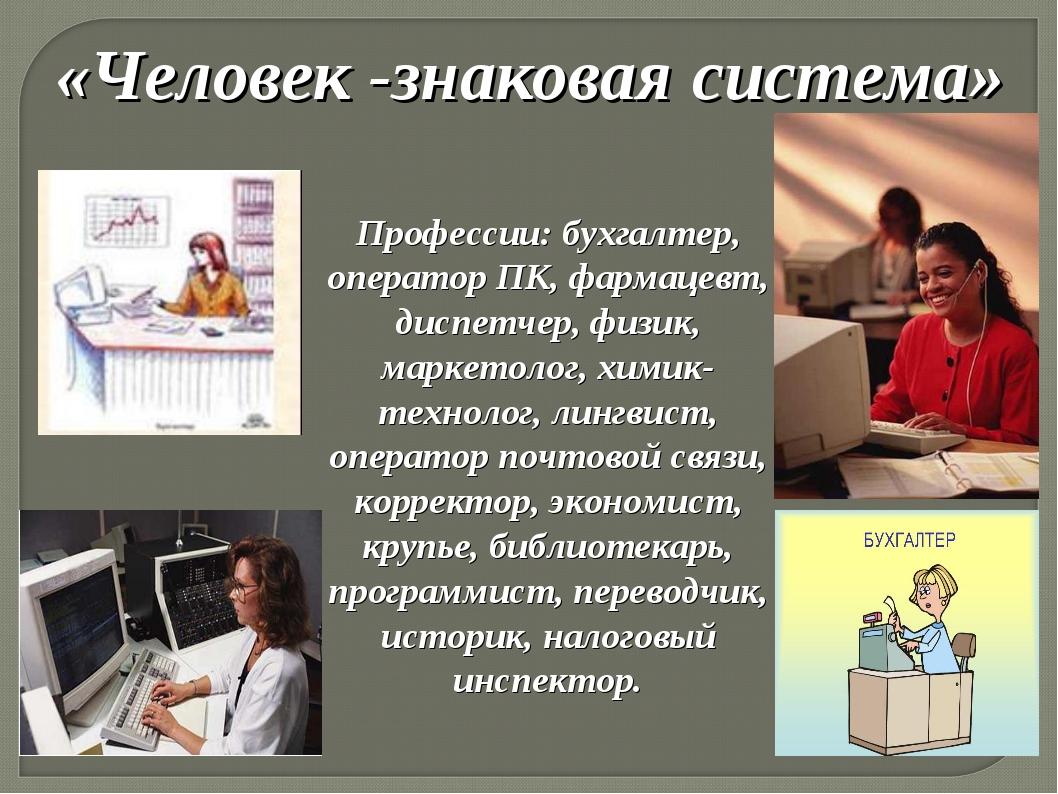 «Человек -знаковая система» Профессии: бухгалтер, оператор ПК, фармацевт, дис...