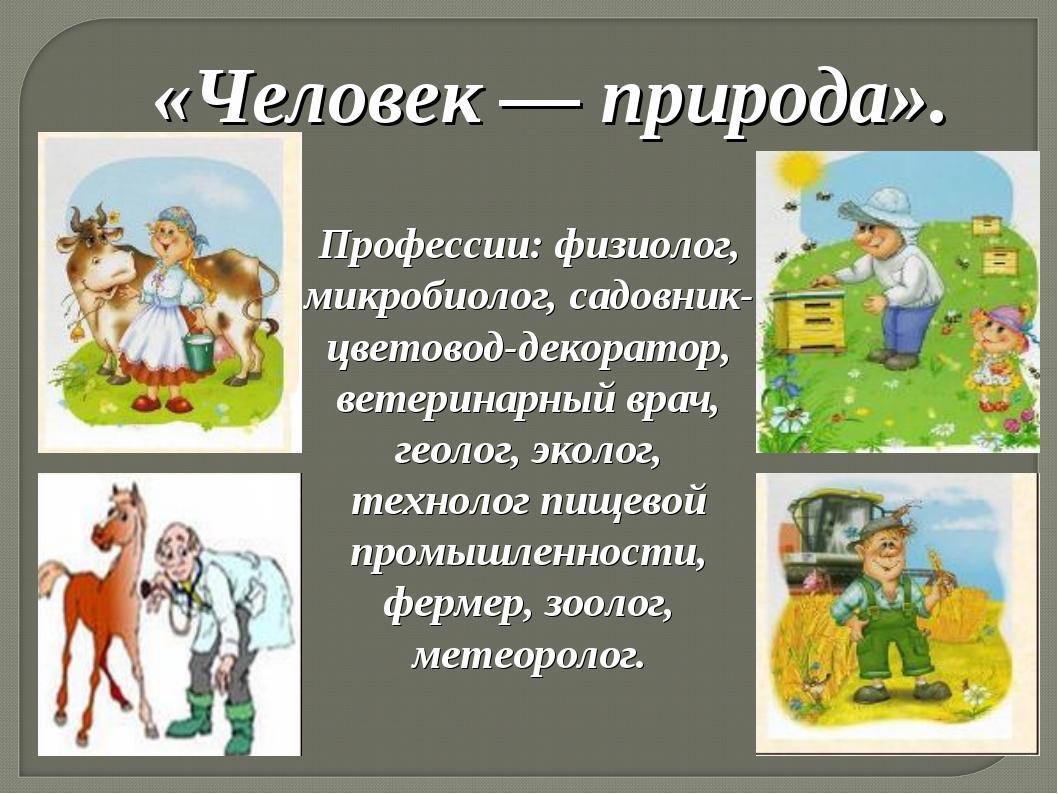 «Человек — природа». Профессии: физиолог, микробиолог, садовник-цветовод-деко...
