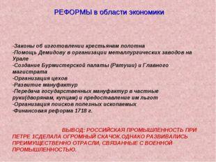 РЕФОРМЫ в области экономики -Законы об изготовлении крестьянам полотна -Помощ
