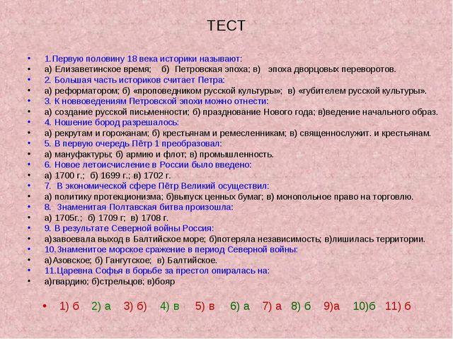 ТЕСТ 1.Первую половину 18 века историки называют: а) Елизаветинское время; б)...