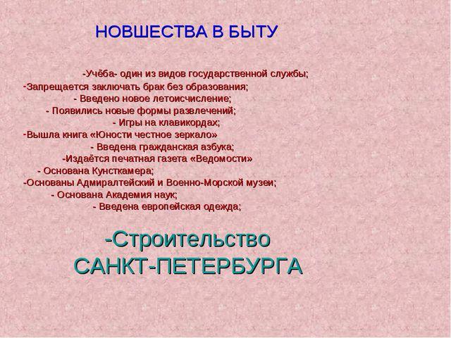 НОВШЕСТВА В БЫТУ -Учёба- один из видов государственной службы; Запрещается з...