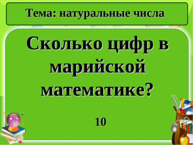 Сколько цифр в марийской математике? 10 Тема: натуральные числа