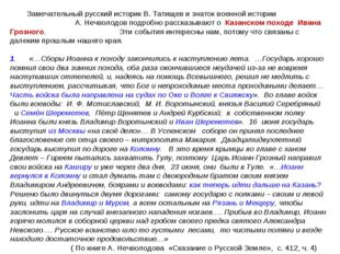 Замечательный русский историк В. Татищев и знаток военной истории А. Нечволо