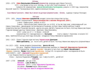 XVI век 1559 – 1578 - Иван Васильевич Меньшой Шереметев, воевода царя Ивана