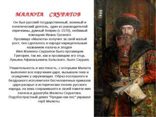 МАЛЮТА СКУРАТОВ Он был русский государственный, военный и политический деятел