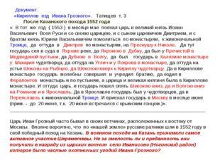 Документ. «Кириллов езд Ивана Грозного». Татищев т. 3 После Казанского поход