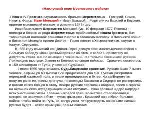 «Наилучший воин Московского войска» У Ивана IV Грозного служили шесть братьев