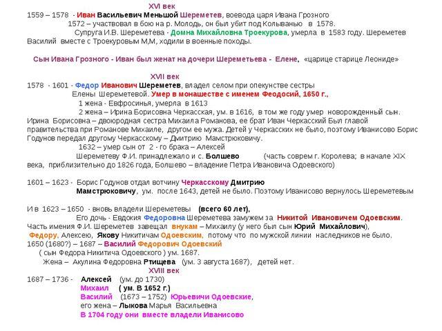 XVI век 1559 – 1578 - Иван Васильевич Меньшой Шереметев, воевода царя Ивана...