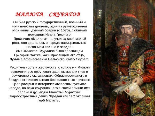 МАЛЮТА СКУРАТОВ Он был русский государственный, военный и политический деятел...