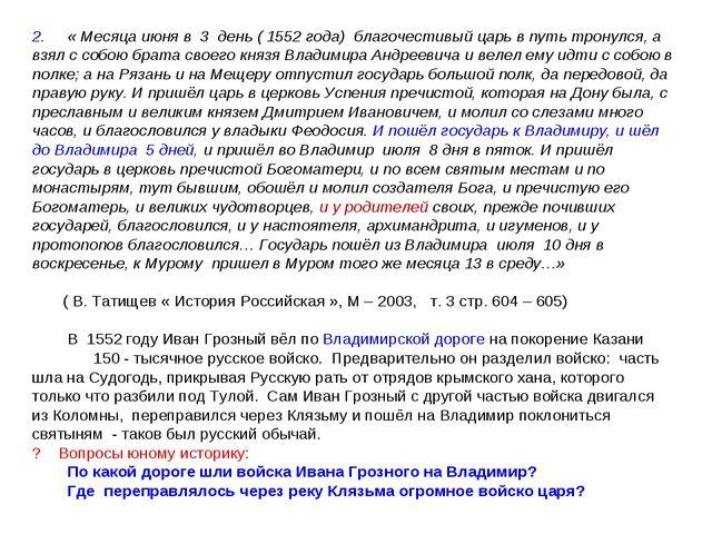 2. « Месяца июня в 3 день ( 1552 года) благочестивый царь в путь тронулся, а...