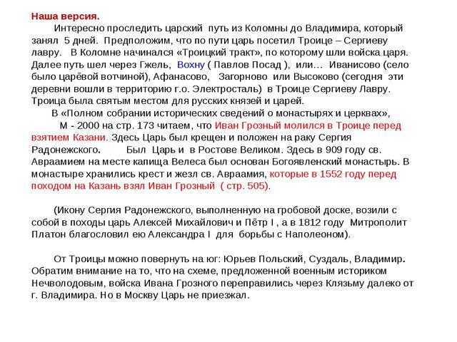 Наша версия. Интересно проследить царский путь из Коломны до Владимира, котор...