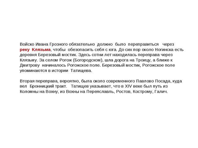 Войско Ивана Грозного обязательно должно было переправиться через реку Клязь...
