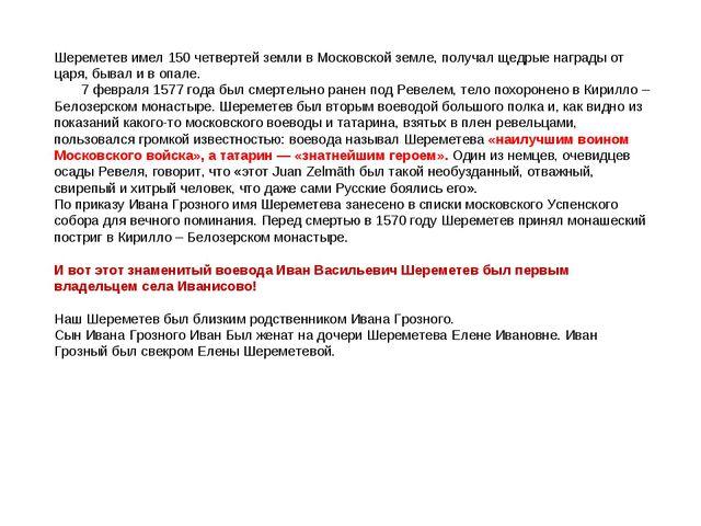 Шереметев имел 150 четвертей земли в Московской земле, получал щедрые награды...