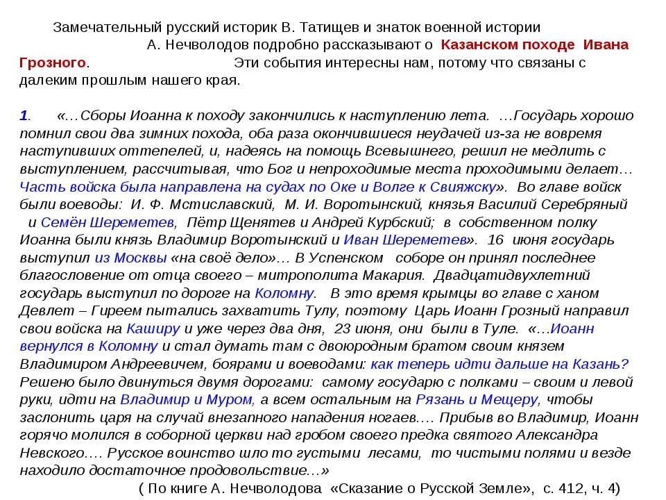 Замечательный русский историк В. Татищев и знаток военной истории А. Нечволо...