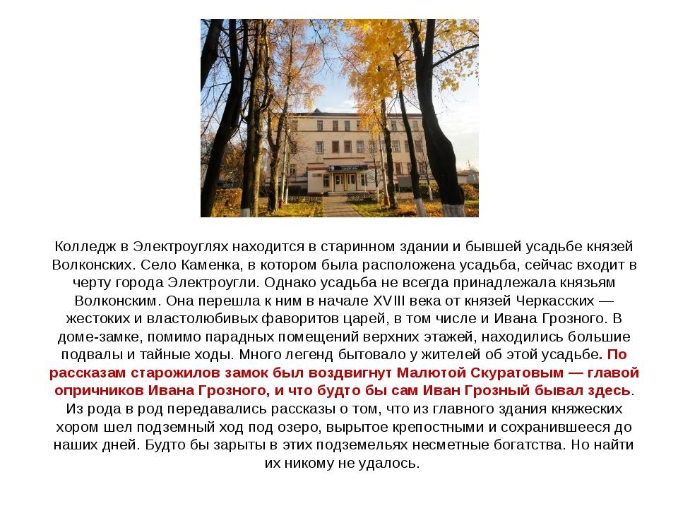 Колледж в Электроуглях находится в старинном здании и бывшей усадьбе князей В...