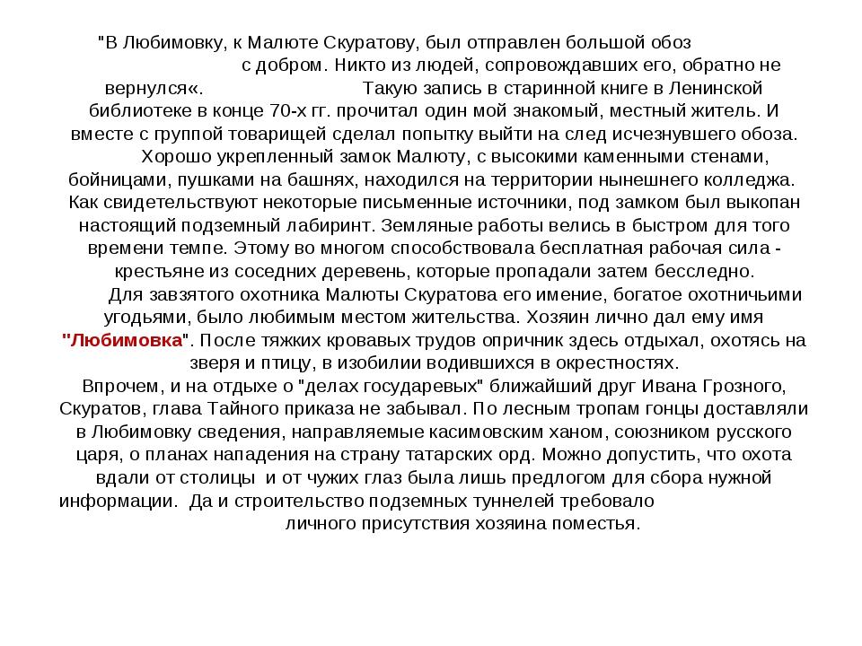 """""""В Любимовку, к Малюте Скуратову, был отправлен большой обоз с добром. Никто..."""