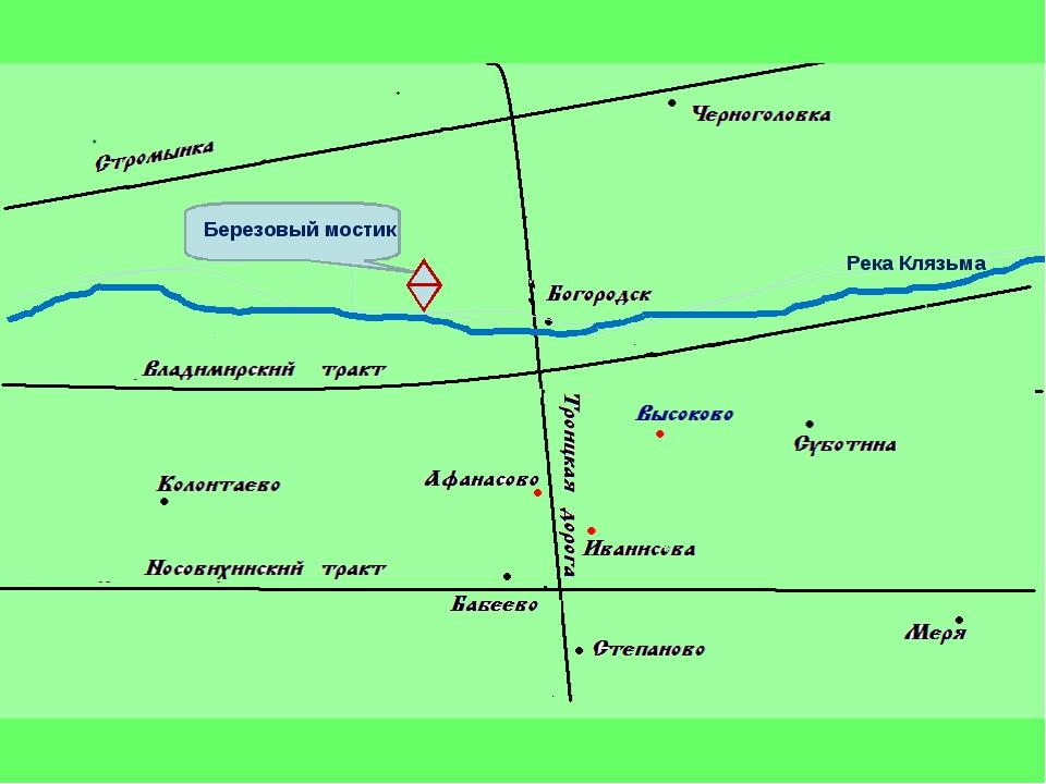 Река Клязьма Березовый мостик