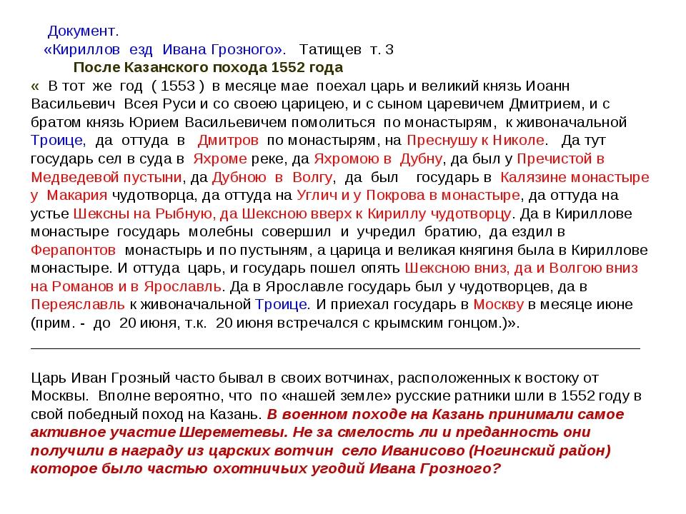 Документ. «Кириллов езд Ивана Грозного». Татищев т. 3 После Казанского поход...