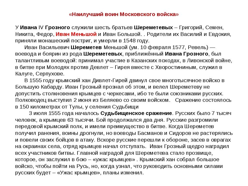 «Наилучший воин Московского войска» У Ивана IV Грозного служили шесть братьев...