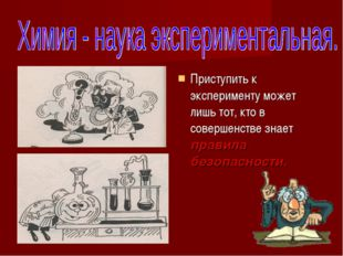 . Приступить к эксперименту может лишь тот, кто в совершенстве знает правила
