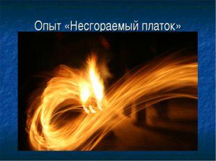 Опыт «Несгораемый платок»