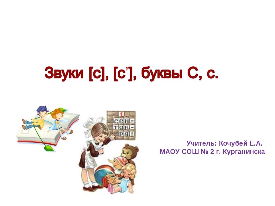 Учитель: Кочубей Е.А. МАОУ СОШ № 2 г. Курганинска
