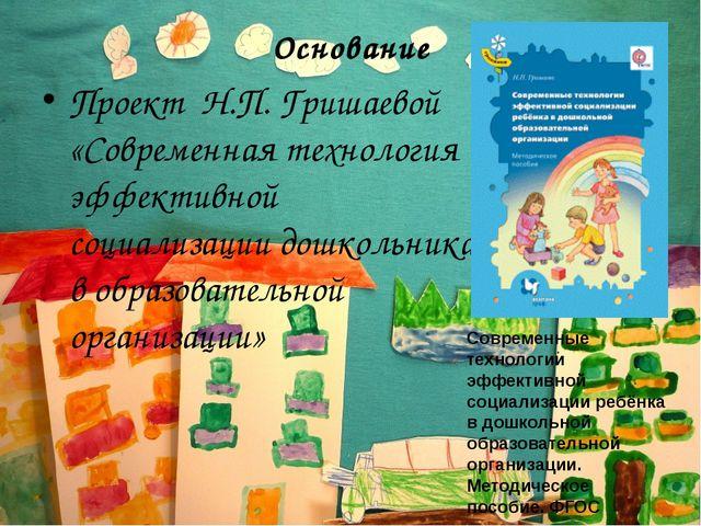 Основание Проект Н.П. Гришаевой «Современная технология эффективной социализа...