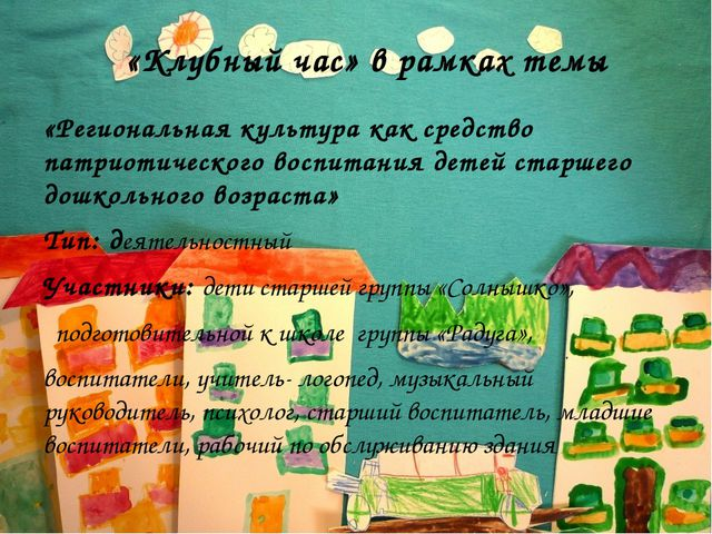 «Клубный час» в рамках темы «Региональная культура как средство патриотическ...