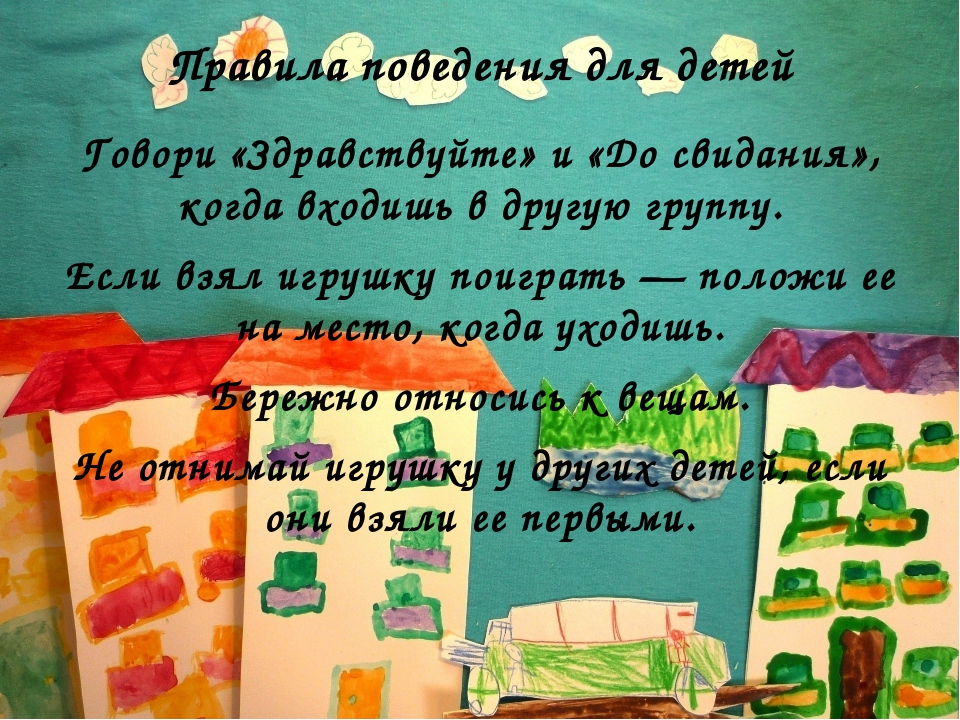 Правила поведения для детей Говори «Здравствуйте» и «До свидания», когда вход...